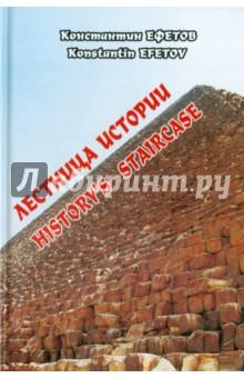 Лестница истории - Константин Ефетов