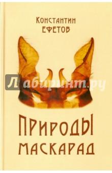 Природы маскарад. Стихотворения - Константин Ефетов