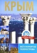 В. Алехина: Крым. 30 лучших мест