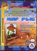 Т. Славина - Познавательные интерактивные занятия в видеосюжетах. Мир рыб (DVDpc) обложка книги