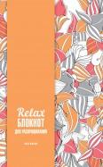 Relax-блокнот для раскрашивания
