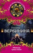 Валерия Вербинина - Убежище чужих тайн обложка книги