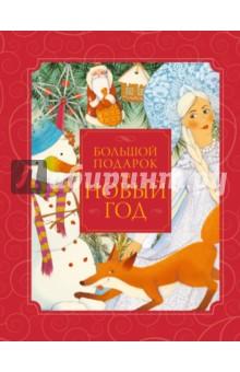 Купить Большой подарок на Новый год ISBN: 978-5-699-80402-3