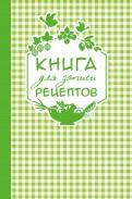 Книга для записи любимых рецептов