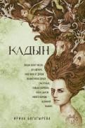Ирина Богатырева: Кадын