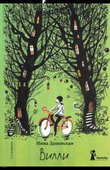 Нина Дашевская - Вилли обложка книги