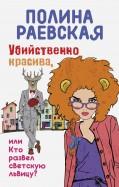 Полина Раевская: Убийственно красива, или Кто развел светскую львицу