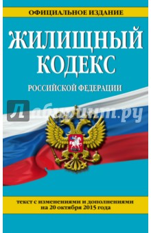 Жилищный кодекс Российской Федерации по состоянию на 20 октября 2015 года
