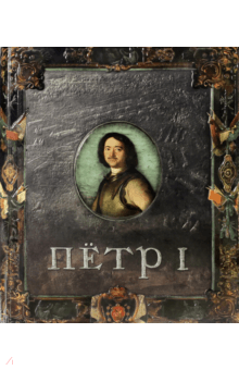 Пётр I. Новичкова Елена, Бунтман Екатерина