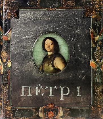 Петр I и его эпоха в уникальном интерактивном издании