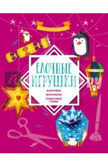 Елочные игрушки обложка книги