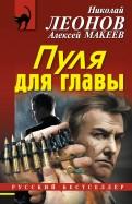Леонов, Макеев - Пуля для главы обложка книги