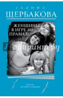 Купить Галина Щербакова: Женщины в игре без правил ISBN: 978-5-699-78740-1