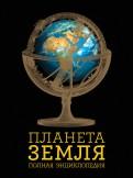 Юлия Добрыня: Планета Земля. Полная энциклопедия