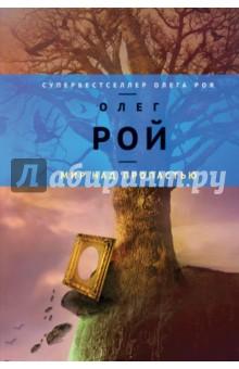 Купить Олег Рой: Мир над пропастью ISBN: 978-5-699-83147-0