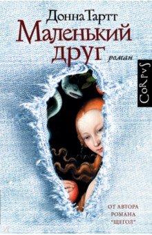 Купить Донна Тартт: Маленький друг ISBN: 978-5-17-088752-1