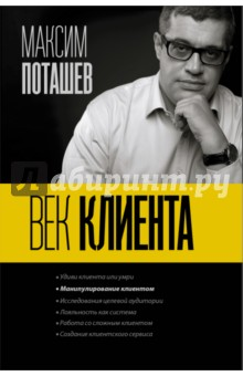 Век клиента - Поташев, Лавандовский