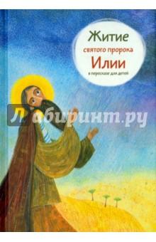 Житие пророка Илии в пересказе для детей - Татьяна Коршунова