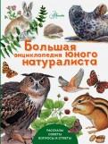 Петр Волцит: Большая энциклопедия юного натуралиста