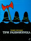 Томи Унгерер: Три разбойника