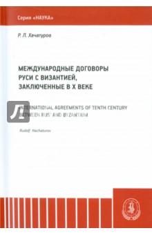 Международные договоры Руси и Византии, заключенные в Х веке. Монография - Рудольф Хачатуров