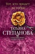 Татьяна Степанова - Тот, кто придет за тобой обложка книги