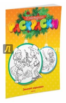 Купить М. Земнов: Зимний карнавал ISBN: 978-5-389-10516-4
