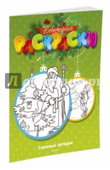 Купить М. Земнов: Снежные загадки ISBN: 978-5-389-10517-1