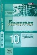 Смирнов, Смирнова - Геометрия. 10 класс. Методические рекомендации для учителя. Базовый и углублённый уровни. ФГОС обложка книги