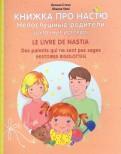 Оксана Стази - Книжка про Настю.Непослушные родители обложка книги