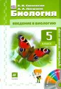 Плешаков, Сивоглазов: Биология. Введение  в биологию. 5 класс. Учебник-навигатор. ФГОС