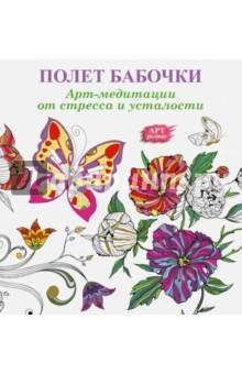 Арт-медитации от усталости и стресса. Полет бабочки ISBN: 978-5-17-091954-3  - купить со скидкой