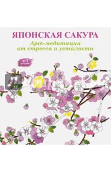 Арт-медитации от усталости и стресса. Японская сакура ISBN: 978-5-17-091960-4  - купить со скидкой