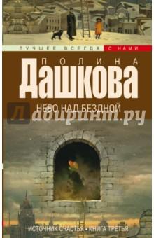 Купить Полина Дашкова: Источник счастья. Книга 3. Небо над бездной ISBN: 978-5-17-089892-3