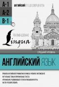 Сергей Матвеев: Английский язык для среднего уровня. Уровень В1