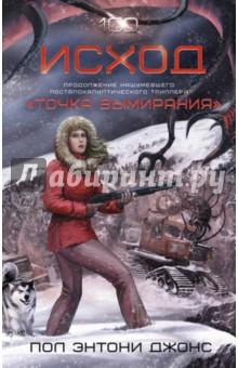 Купить Пол Джонс: Исход ISBN: 978-5-17-089226-6