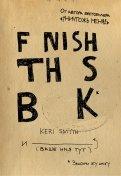 Кери Смит: Закончи эту книгу! (английское название)