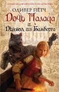 Оливер Пётч - Дочь палача и дьявол из Бамберга обложка книги