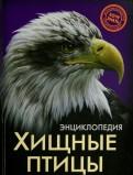 Ярослава Соколова: Хищные птицы