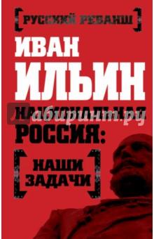 Национальная Россия. Наши задачи - Иван Ильин