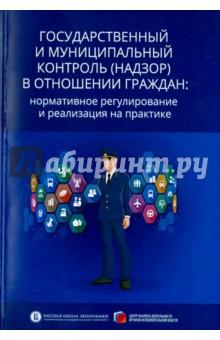 Государственный и муниципальный контроль (надзор) в отношении граждан: нормативное регулировани