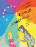 Валентин Катаев - Цветик-семицветик обложка книги