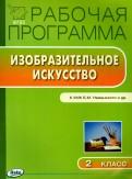 Изобразительное искусство. 2 класс. Рабочая программа к УМК Б. М. Неменского. ФГОС