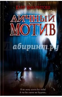 Купить Клер Макинтош: Личный мотив ISBN: 978-5-9910-3312-1