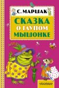 Самуил Маршак: Сказка о глупом мышонке