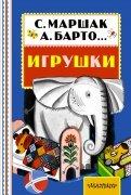 Маршак, Михалков, Барто: Игрушки