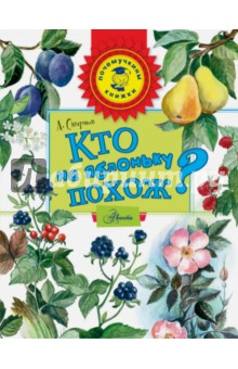 Купить Алексей Смирнов: Кто на яблоньку похож? ISBN: 978-5-17-092691-6