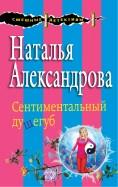 Наталья Александрова - Сентиментальный душегуб обложка книги