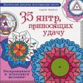 Сергей Матвеев: 35 янтр, приносящих удачу. Раскрашиваем и исполняем желания!