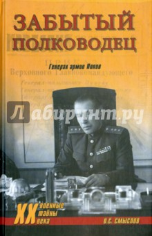 Забытый полководец. Генерал армии Попов - Олег Смыслов
